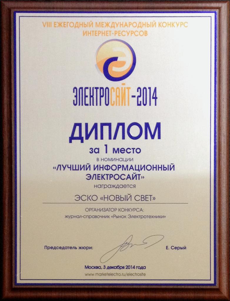 Сертификат Лучший Электросайт 2014