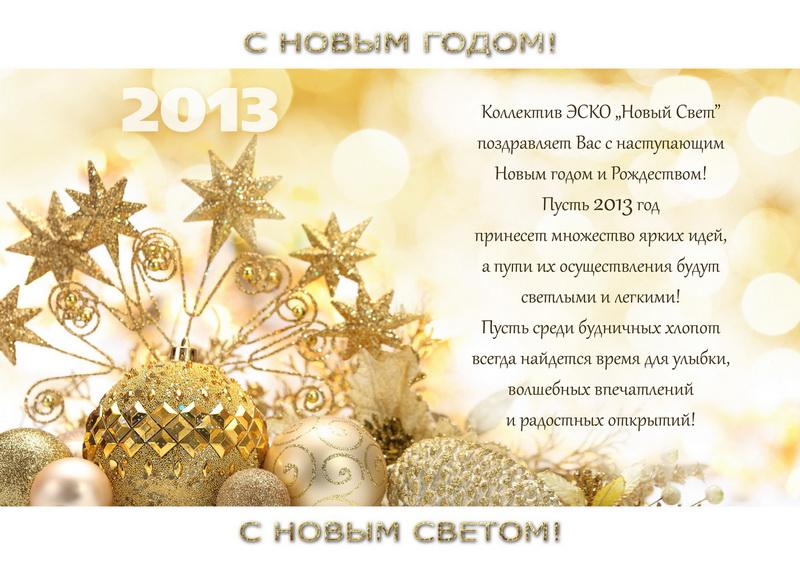 Поздравление свете с новым годом